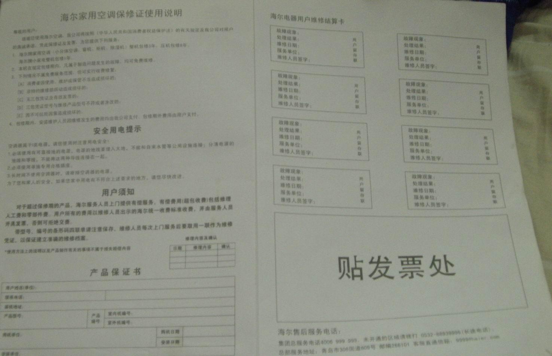 海尔空调_杂七杂八_房网论坛