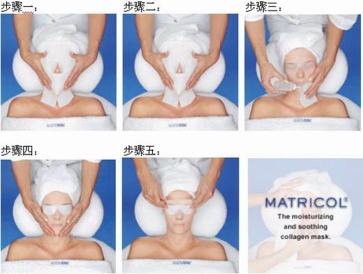 --德国原装MATRICOL骨胶原面膜批发零售
