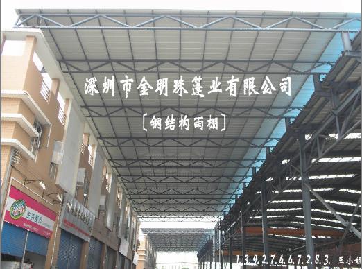 广州南海管业城一期b区彩钢瓦钢结构