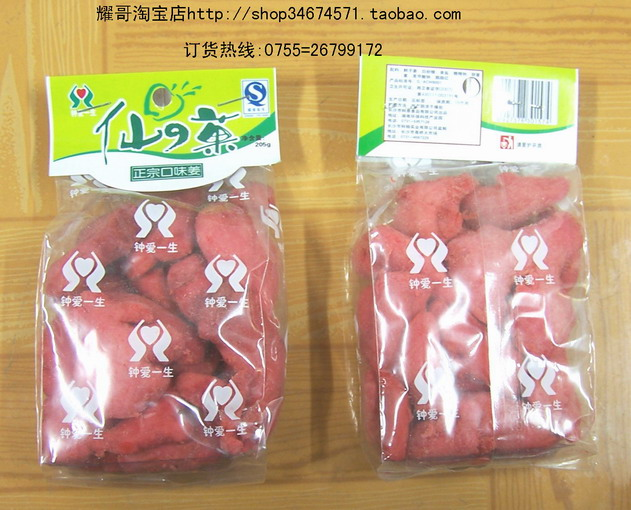 耀哥土特产:桃源村61栋105.批发 淘宝店http://shop34674571.taobao