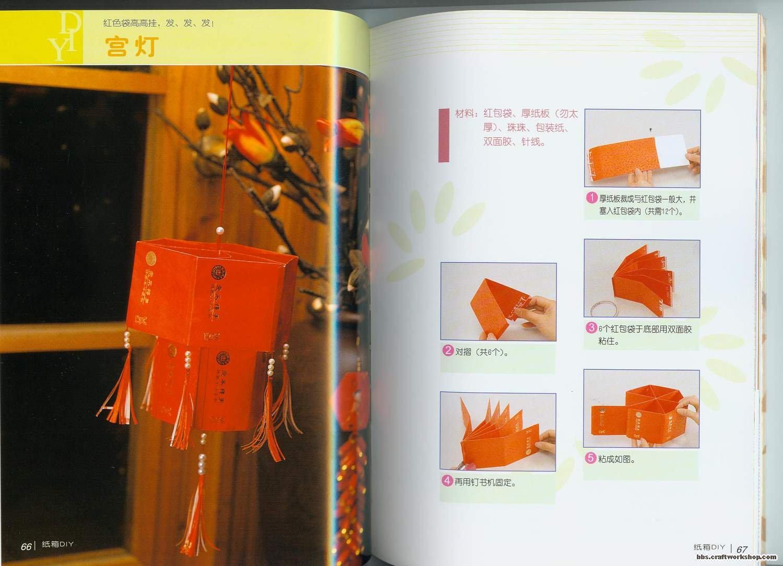 纸箱制作灯笼步骤
