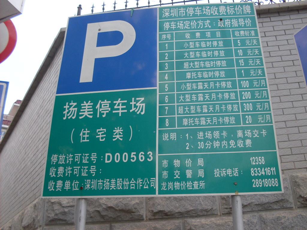 大家看看杨美村停车场的收费标准,贵不贵?