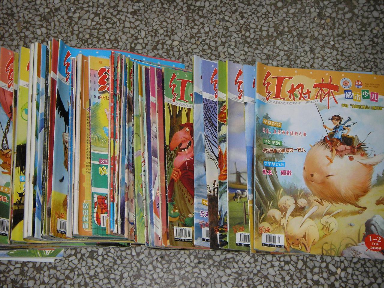 1元2元转孩子看过的米老鼠 漫画世界 红树林 特区