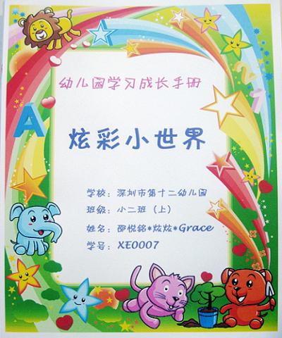 炫炫的幼儿园成长手册
