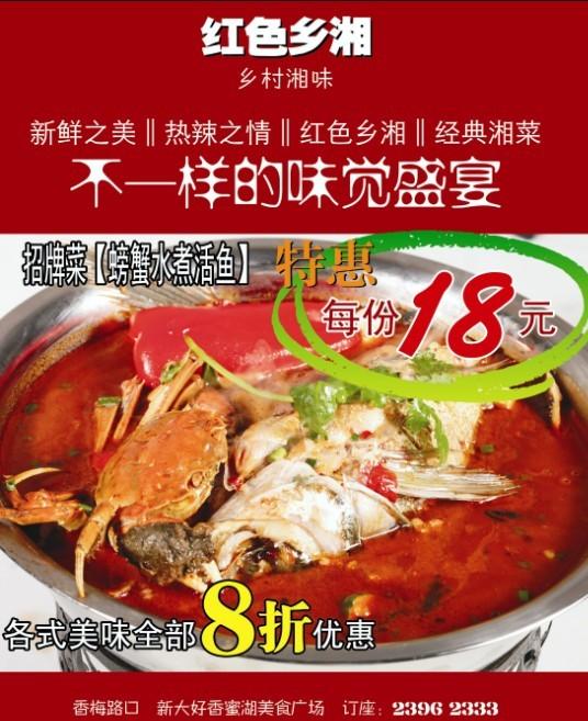 特价菜推荐-螃蟹煮活鱼 特价18元 - 深圳房地产信息网