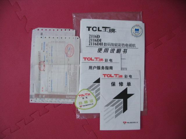 转出:tcl王牌21寸数码丽音电视机