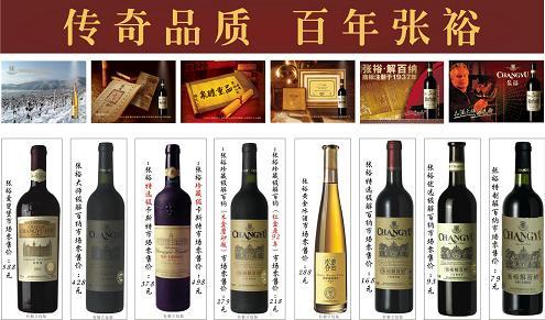 红酒贴图图片素材