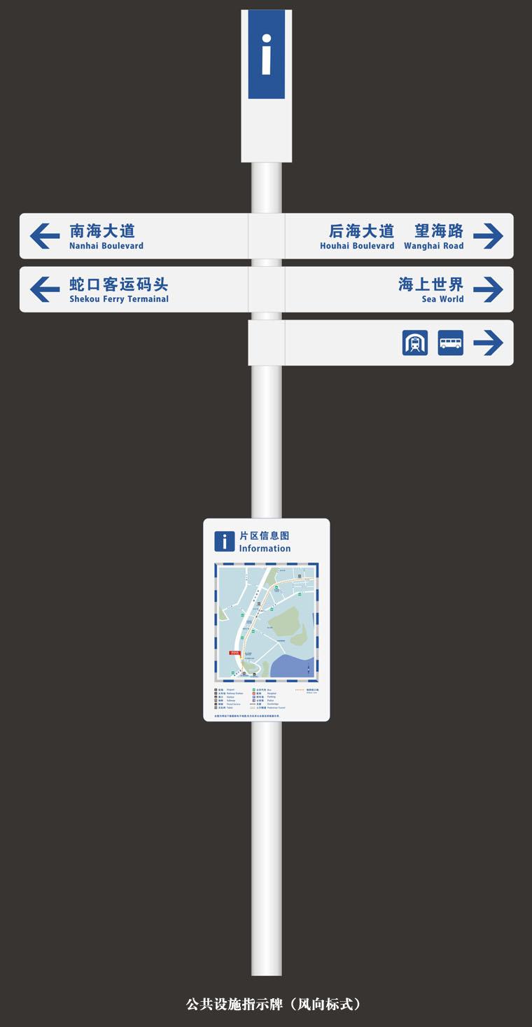 公共设施指示牌(直板式)