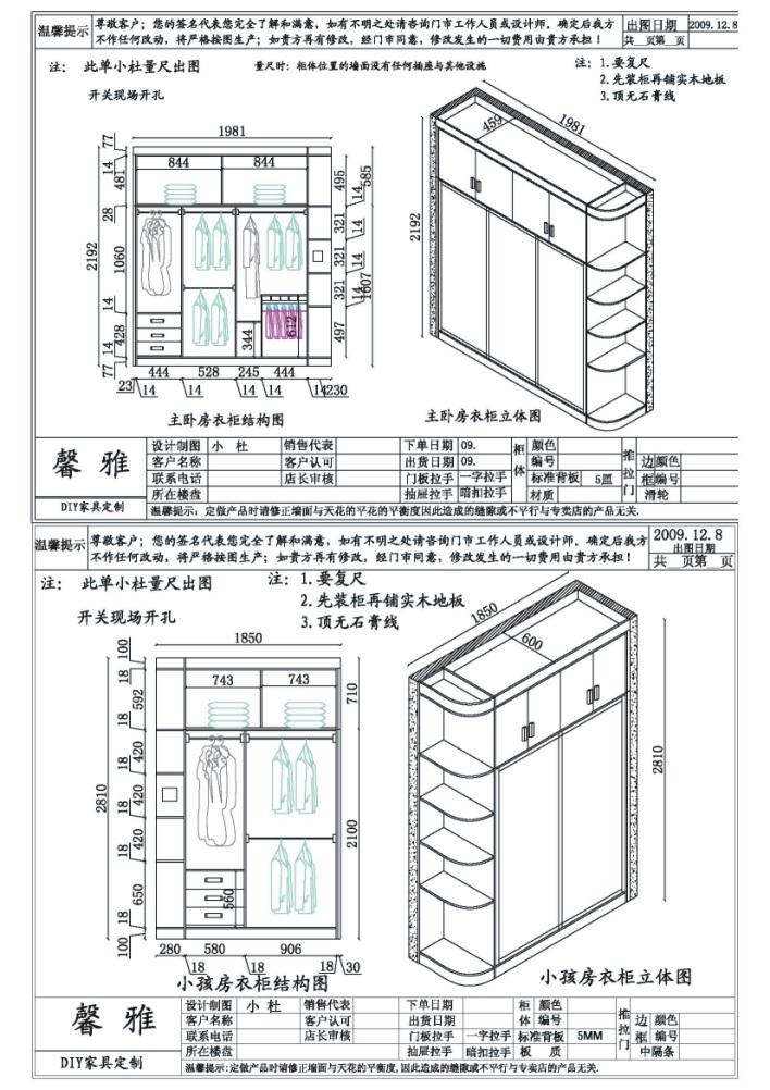 衣柜設計尺寸展示圖片