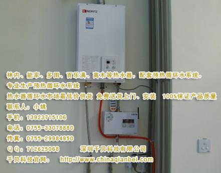 循环水热水器安装图片