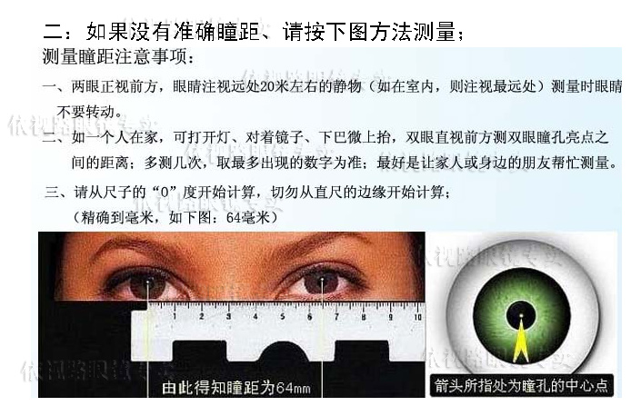 自己怎么测瞳距_
