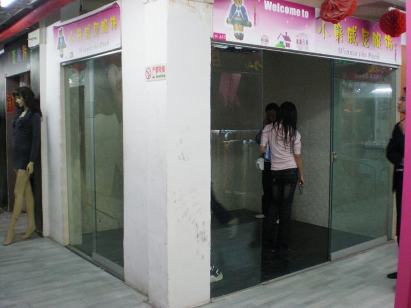 > 服装店 设计,装修,开业进行时.