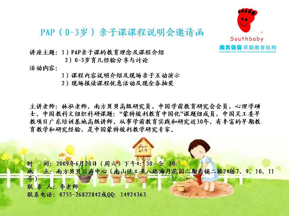 幼儿园母亲节邀请函