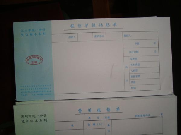 上海酒店清单发票 杭州北京福州