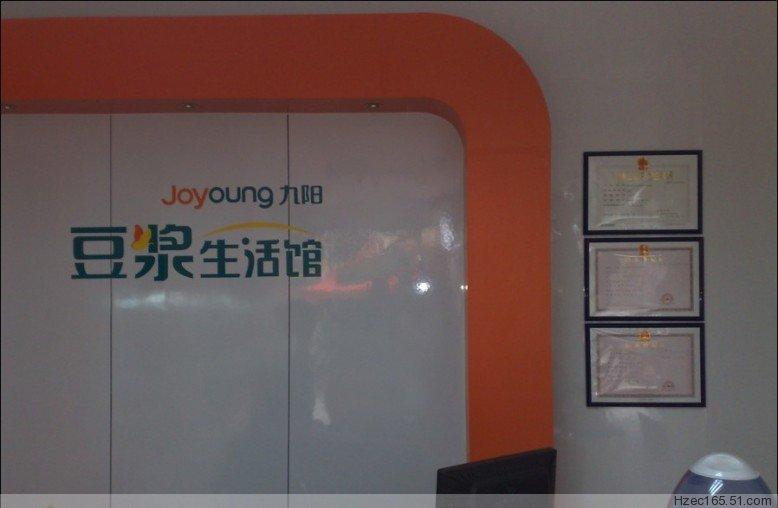 九阳豆浆机专卖店:九阳豆浆机强烈推荐jydz-p13s82 p11s81电视广告