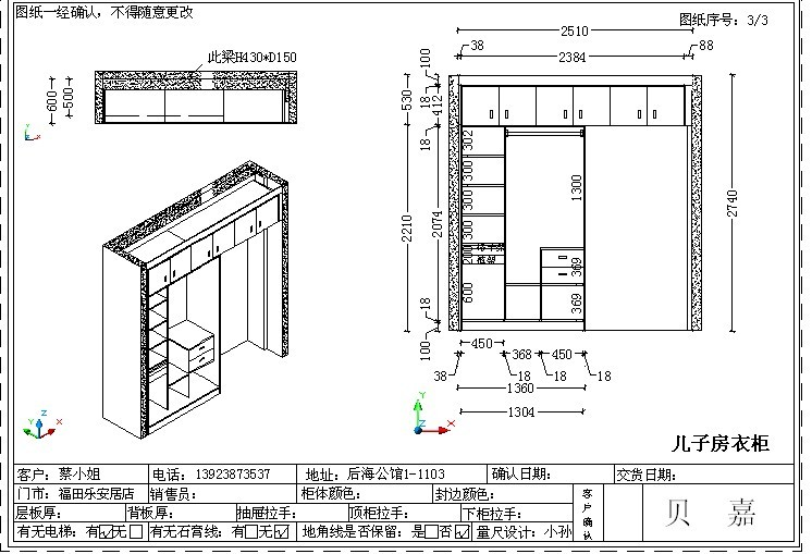 介绍几个衣柜设计布局