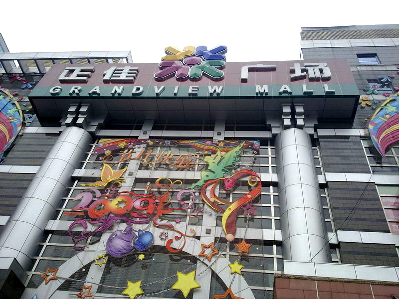 (4)东方宝泰广场:吉之岛旗舰店已进驻   地址:广州火车
