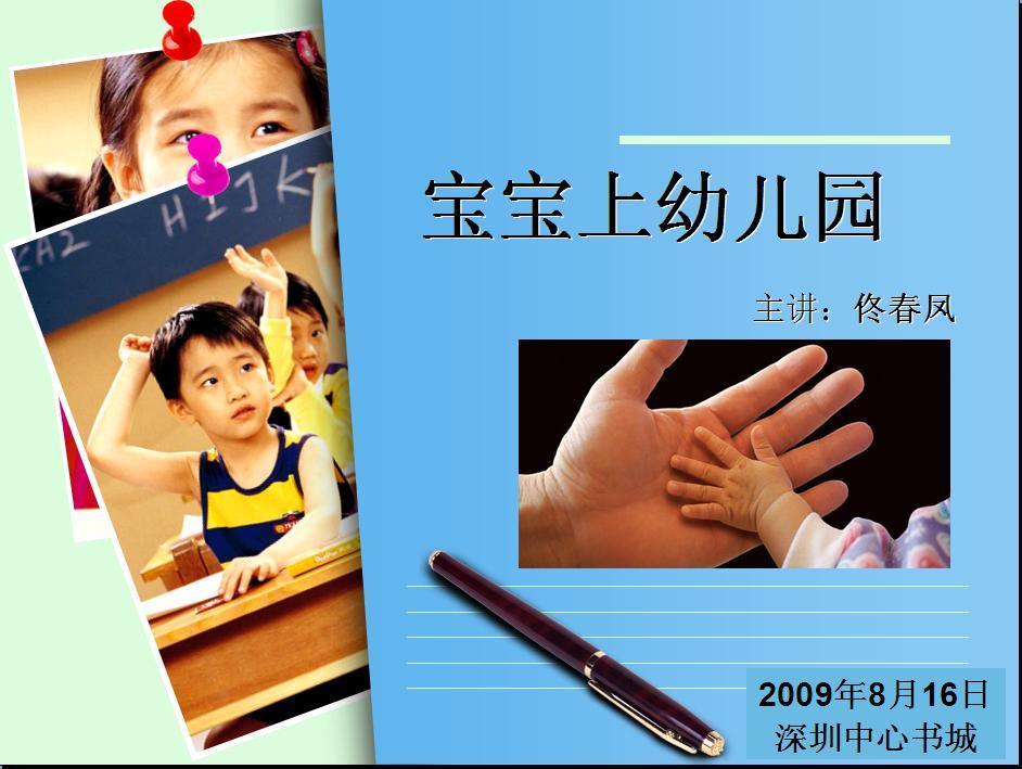 《宝宝上幼儿园》ppt内容分享!_学前教育_房网论坛