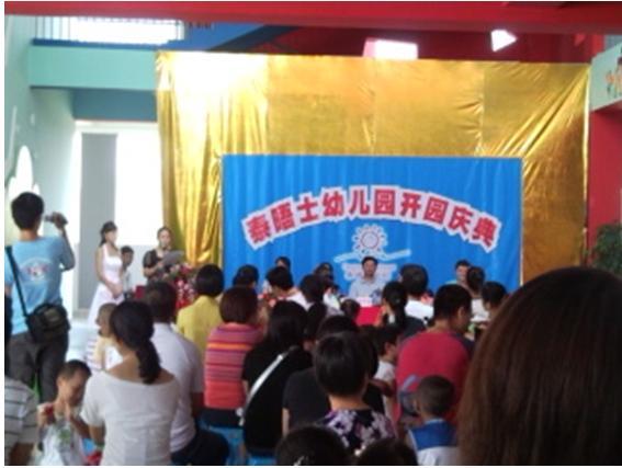 万科金域华庭泰晤士双语幼儿园开园庆典