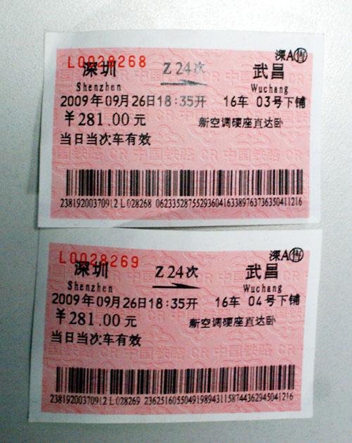 ...售高铁火车票.从深圳北到武汉,最便宜的二等座票价为540元.-武汉到...图片 108782 500x629