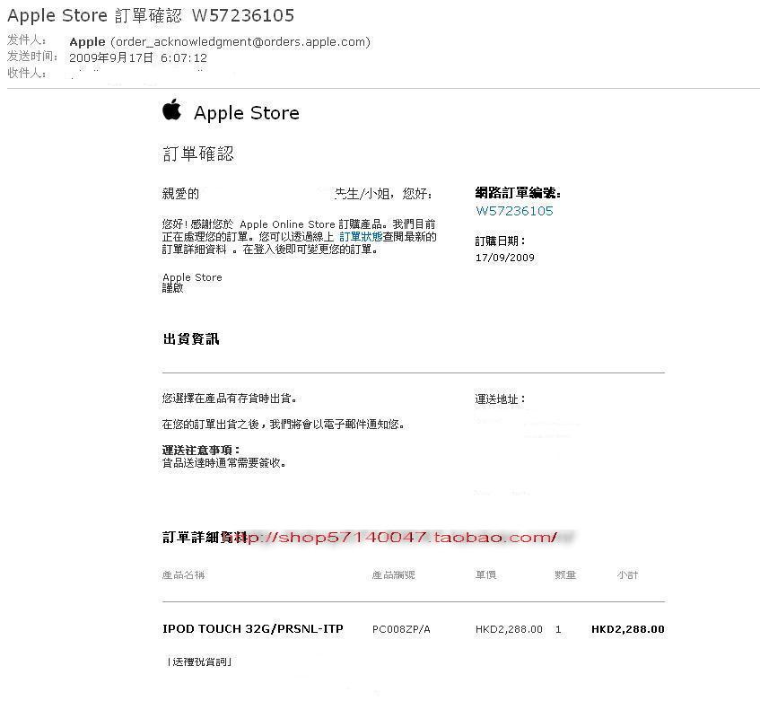 香港官网代购apple iphone 3gs 保证行货
