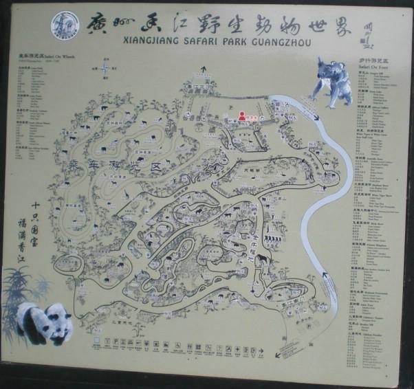 香江动物园 番禺香江动物园 长隆香江动物世界 广州香江动物园一天团