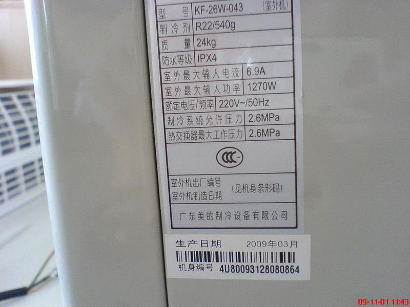 美的空调.p多少瓦_现在美的1P半空调的价格是多少