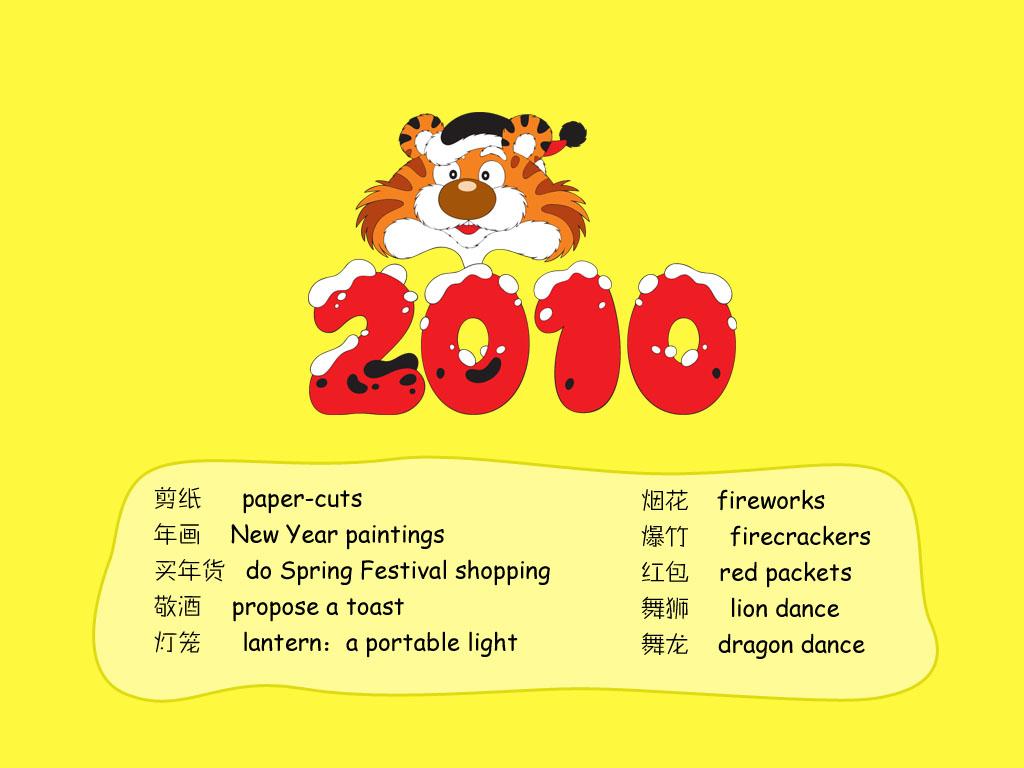 可爱的关于春节壁纸,顺便学学关于春节的英语词汇