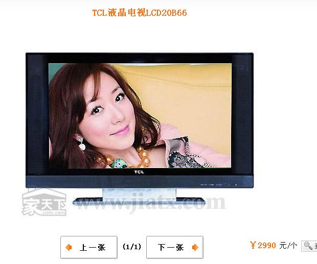 > 出售全新tcl20寸液晶电视机lcd20b66