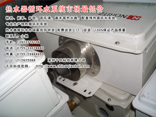 循环水热水器选购 - 深圳房地产信息网论坛