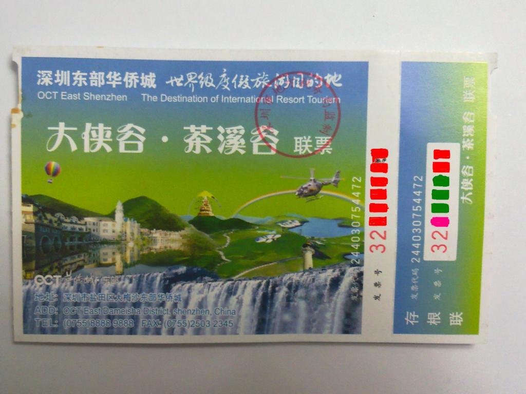 [转让]?#22270;?#36716;三张深圳东部华侨城门票茶溪谷+大峡谷