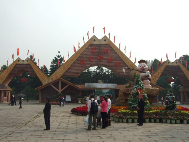 深圳西丽野生动物园优惠门票