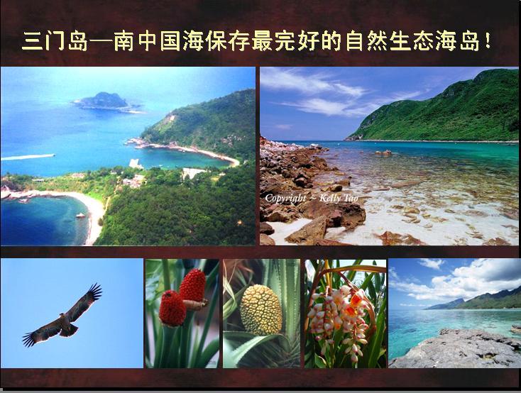 深圳三门岛度假村_