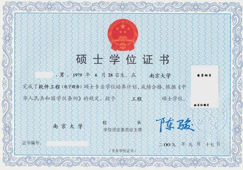 2012年南京大学在职软件工程硕士项目管理,金融信息(自主命题)深圳