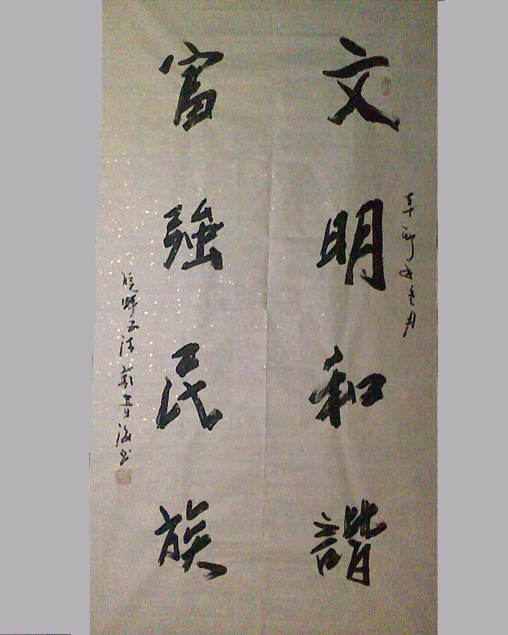 香港 回归 普天同庆中国当代实力派书法作品 深