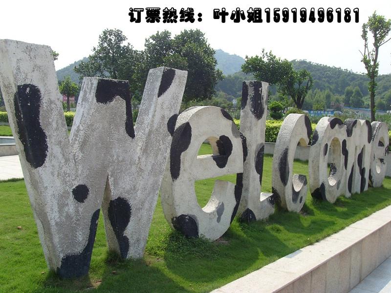 qq农场趣味雕塑