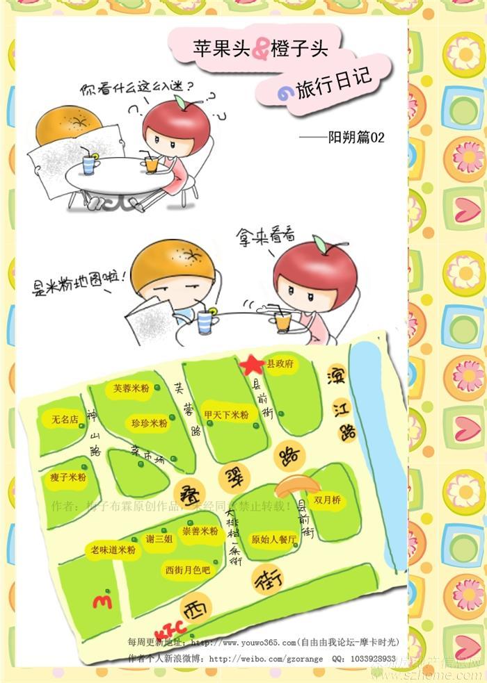 阳朔米粉店路线图(仅供参考)