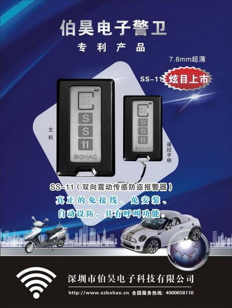 免接线免安装双向汽车防盗报警器专利产品