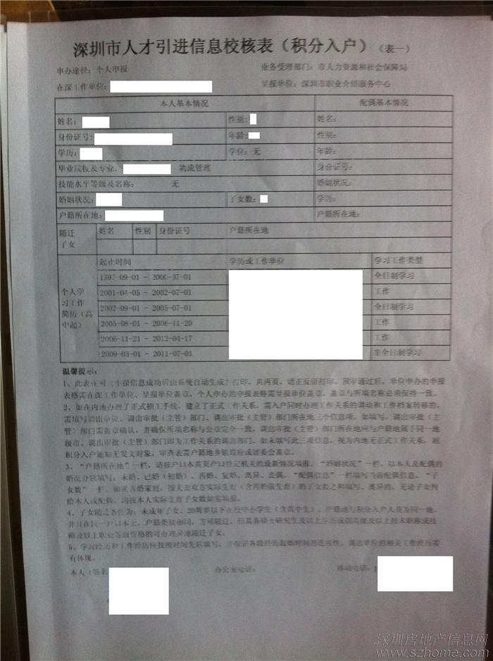 0深圳积分入户测评表_