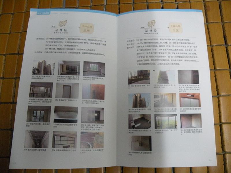 万科家书 - 深圳房地产信息网论坛
