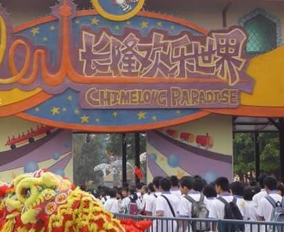 广州长隆欢乐世界 - 深圳房地产信息网论坛