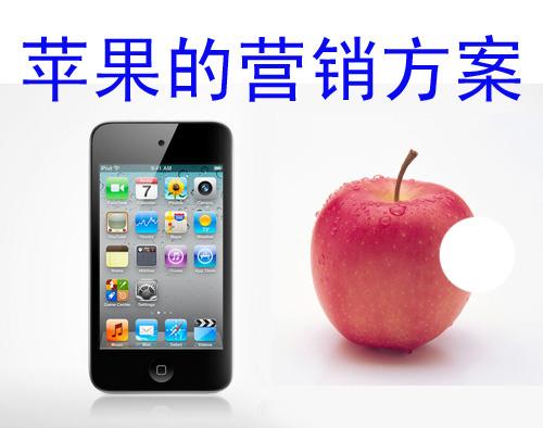 苹果营销策划5:生日当天图片