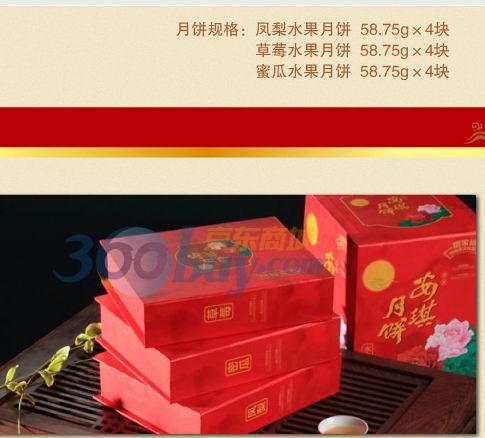 转安琪月饼票 深圳房地产信息网论坛 -转安琪月饼票