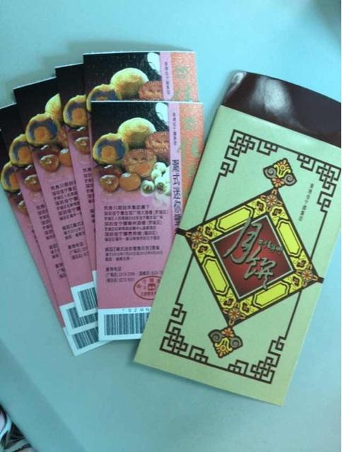 低价出售佳宁娜月饼券 潮式迷你鸳鸯月饼 四张包邮