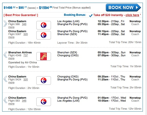 算得上最便宜的国内航班不?