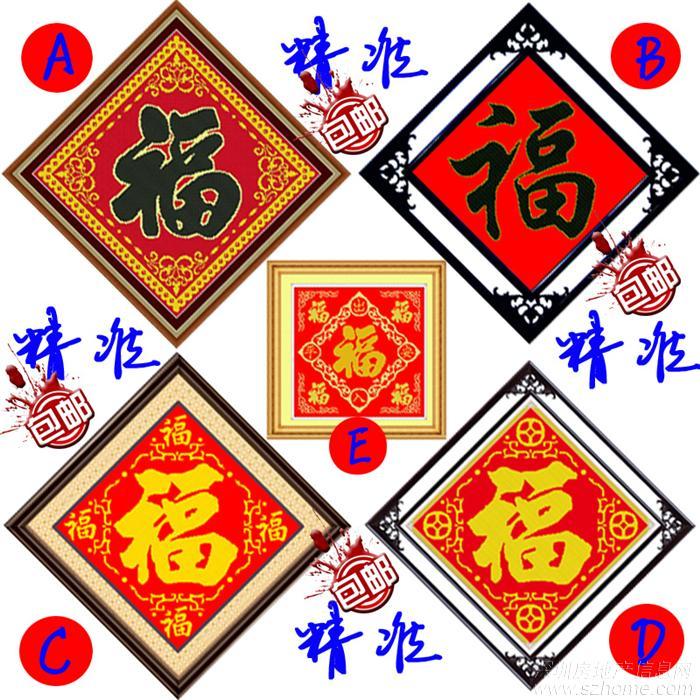 精准十字绣图案大全之福字图 五福 平安是福 黑福 五福临门