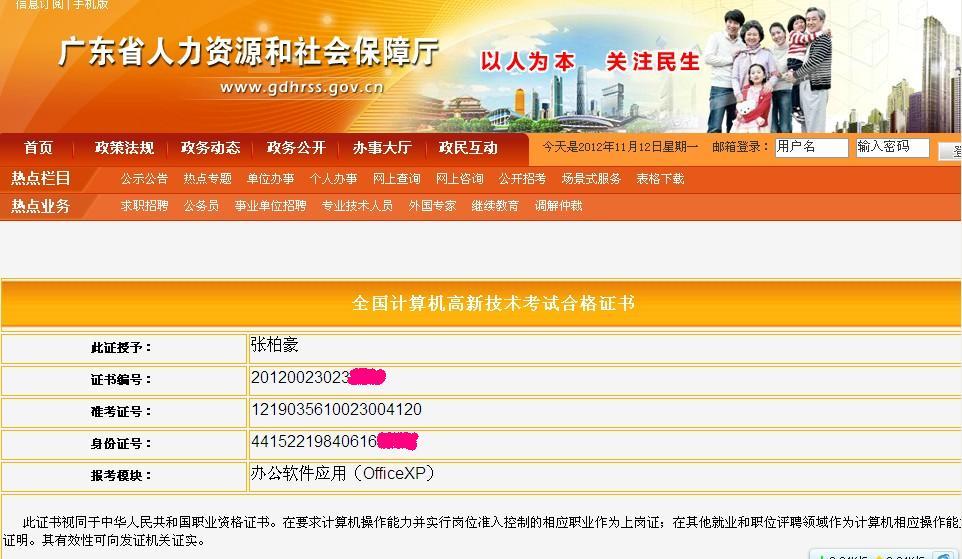 2012积分入户_2012深圳积分入户外来务工人员第十批公示名单