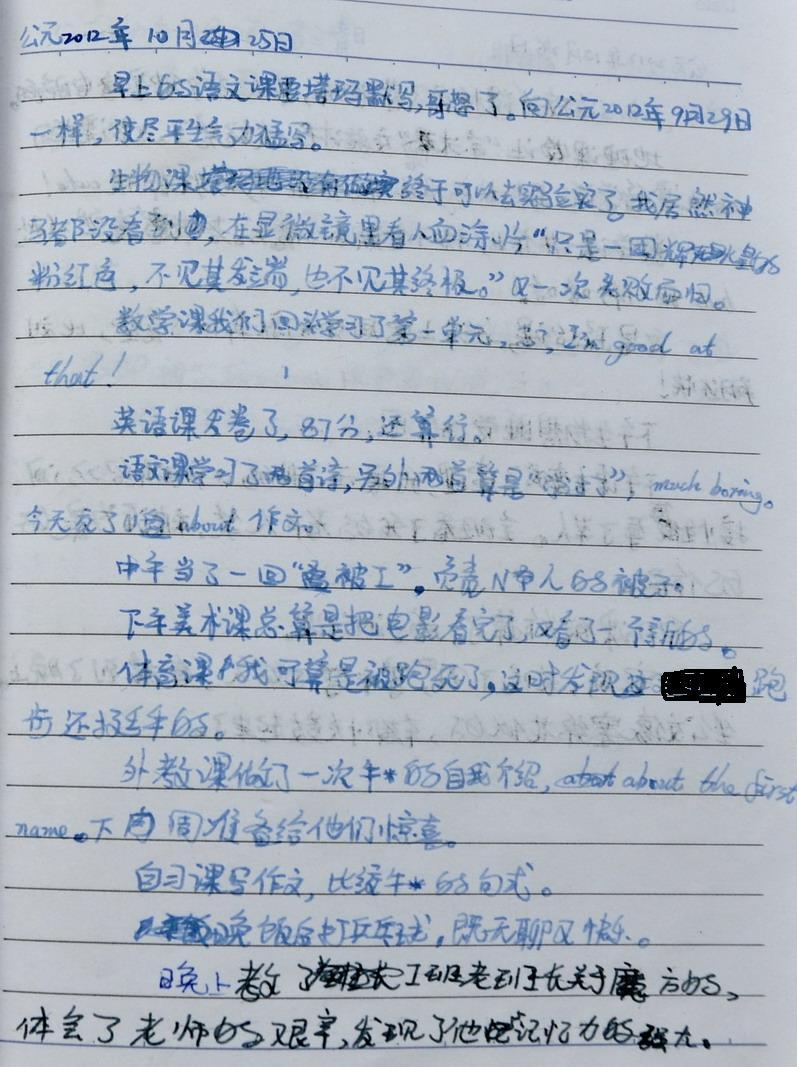 晒儿子的初中作文,周记,日记(打算长期持续) - 深图片