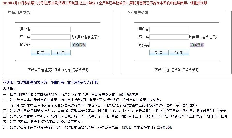0深圳积分入户测评表_2012年深圳人才招工调工均实行积分入户附深