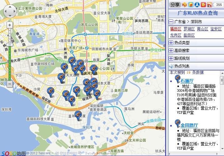 深圳福田区wlan热点地图图片